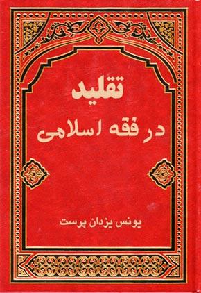 تقلید در فقه اسلامی